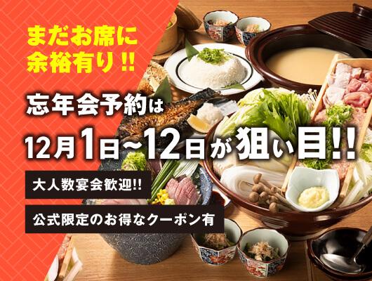 【公式】和食居酒屋 こだわりもん一家津田沼店の記事サムネイル
