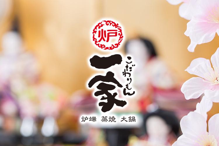 【公式】和食居酒屋 こだわりもん一家成田店の記事サムネイル