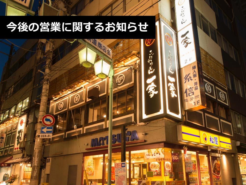 【公式】和食居酒屋 こだわりもん一家津田沼店のピックアップサムネ
