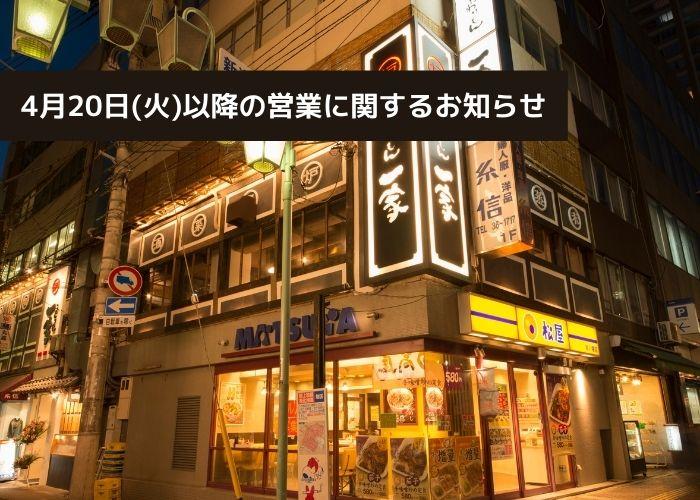 【公式】和食居酒屋 こだわりもん一家柏店の記事サムネイル