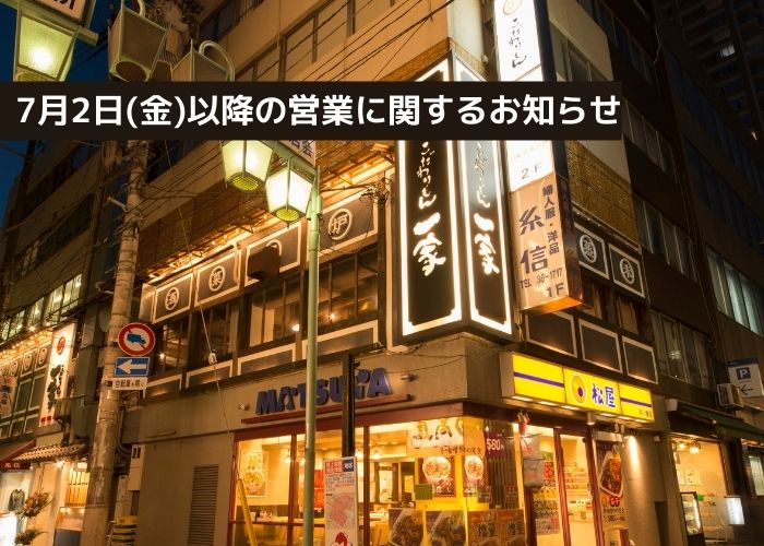 【公式】和食居酒屋 こだわりもん一家船橋店の記事サムネイル
